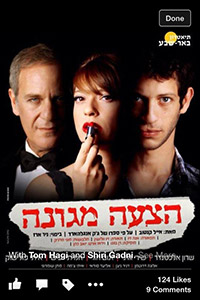 Indecent Proposal stage play production poster Israel Dec-2014